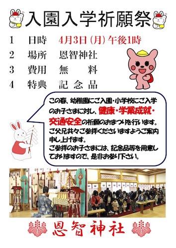入園学ポスター2.jpg